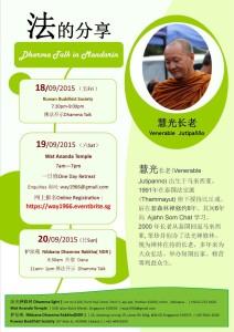 Ven Hui Guang-Sep15